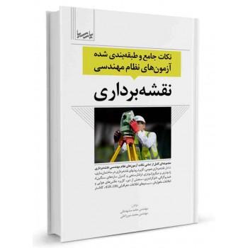 کتاب نكات جامع و طبقه بندی شده آزمون های نظام مهندسی نقشه برداری تالیف حامد مشهدبانی