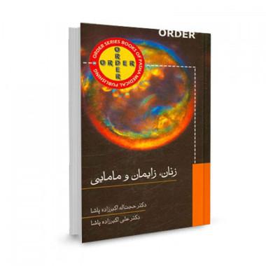 کتاب ORDER زنان، زایمان و مامایی تالیف حجت اله اکبرزاده پاشا