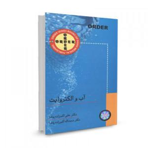 کتاب ORDER آب و الکترولیت تالیف علی اکبرزاده پاشا