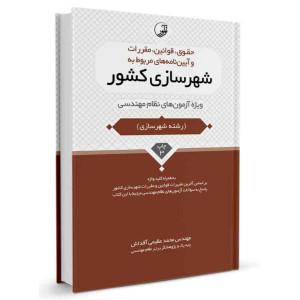 کتاب حقوق، قوانین، مقررات و آیین نامه های مربوط به شهرسازی کشور تالیف محمد عظیمی اقداش