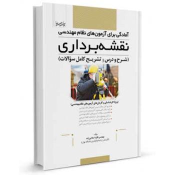 کتاب آمادگی برای آزمون های نظام مهندسی نقشه برداری تالیف فائزه اسلامی زاده