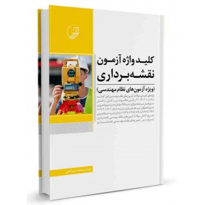کتاب کلیدواژه آزمون نظام مهندسی نقشه برداری تالیف محمد میرزاعلی