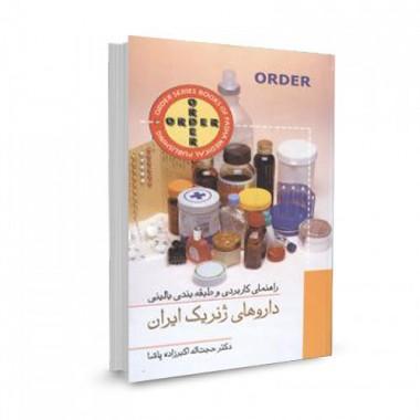 کتاب ORDER راهنمای کاربردی و طبقه بندی بالینی داروهای ژنریک ایران تالیف حجت اله اکبرزاده پاشا