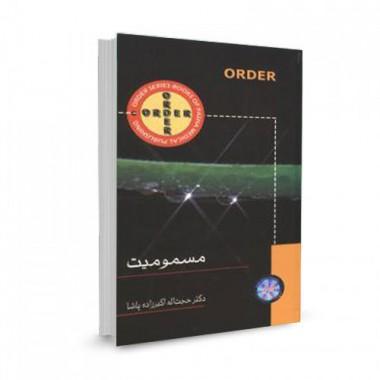 کتاب ORDER مسمومیت تالیف حجت اله اکبرزاده پاشا