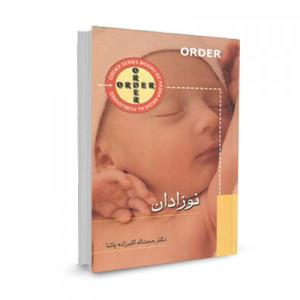 کتاب ORDER نوزادان تالیف حجت اله اکبرزاده پاشا
