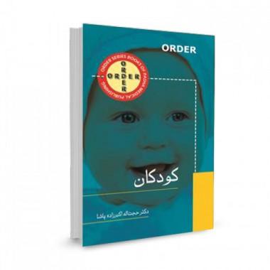کتاب ORDER کودکان تالیف حجت اله اکبرزاده پاشا