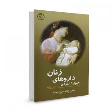 کتاب اصول کاربردی داروهای زنان تالیف حجت اله اکبرزاده پاشا