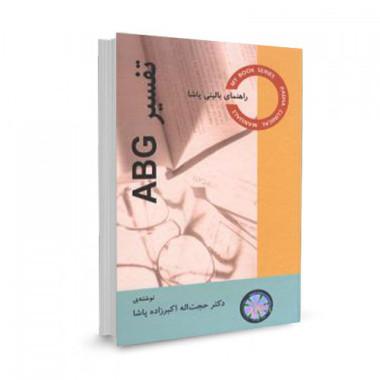 کتاب راهنمای بالینی پاشا-تفسیر ABG تالیف حجت اله اکبرزاده پاشا