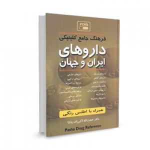 کتاب فرهنگ جامع کلینیکی داروهای ایران و جهان تالیف حجت اله اکبرزاده پاشا