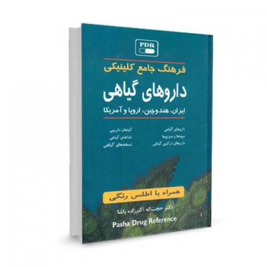 کتاب فرهنگ جامع کلینیکی داروهای گیاهی ایران، هند و چین، اروپا و آمریکا تالیف حجت اله اکبرزاده پاشا
