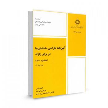 کتاب آیین نامه طراحی ساختمان ها در برابر زلزله (استاندارد 2800) ویرایش 4