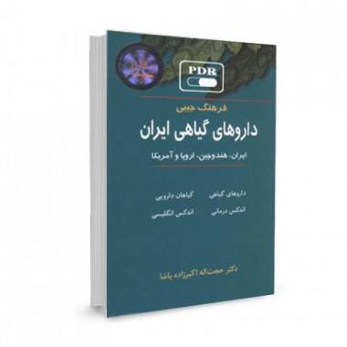 کتاب فرهنگ جیبی داروهای گیاهی ایران تالیف حجت اله اکبرزاده پاشا