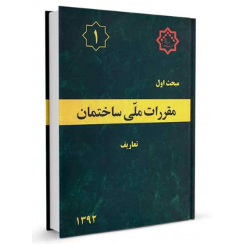 کتاب مبحث اول مقررات ملی ساختمان (تعاریف)