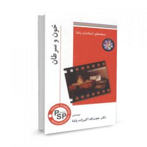 کتاب نسخه های استاندارد پاشا-خون و سرطان تالیف حجت اله اکبرزاده پاشا