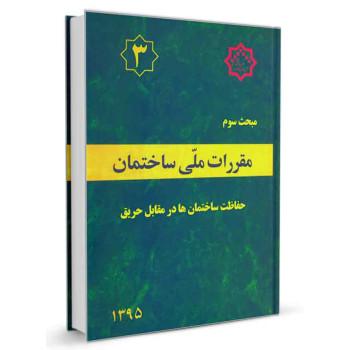 کتاب مبحث سوم مقررات ملی ساختمان (حفاظت ساختمان ها در مقابل حریق)