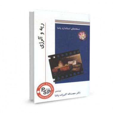 کتاب نسخه های استاندارد پاشا-ریه و آلرژی تالیف حجت اله اکبرزاده پاشا
