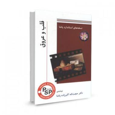 کتاب نسخه های استاندارد پاشا-قلب و عروق تالیف حجت اله اکبرزاده پاشا