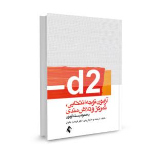 کتاب d2 آزمون توجه انتخابی، تمرکز و تلاش مندی (به همراه بسته آزمون) تالیف فریبرز باقری