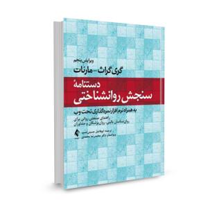 کتاب دستنامه سنجش روانشناختی تالیف گری گراث-مارنات ترجمه ابوفاضل حسینی نسب