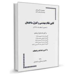 کتاب قانون نظام مهندسی و کنترل ساختمان و آیین نامه های اجرایی آن