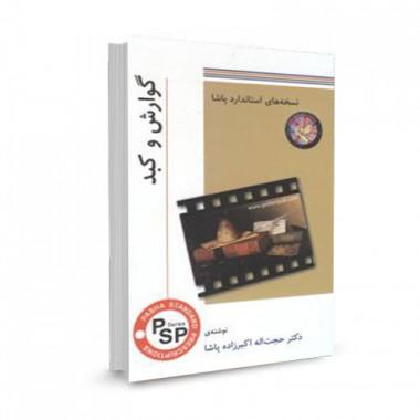 کتاب نسخه های استاندارد پاشا-گوارش و کبد تالیف حجت اله اکبرزاده پاشا