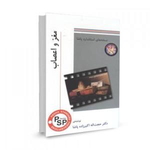 کتاب نسخه های استاندارد پاشا-مغز و اعصاب تالیف حجت اله اکبرزاده پاشا
