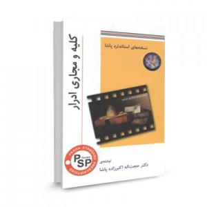 کتاب نسخه های استاندارد پاشا-کلیه و مجاری ادرار تالیف حجت اله اکبرزاده پاشا