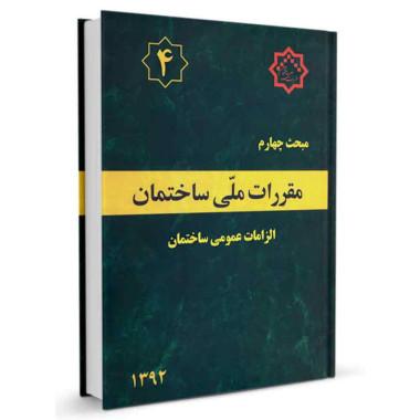 کتاب مبحث چهارم مقررات ملی ساختمان (الزامات عمومی ساختمان)