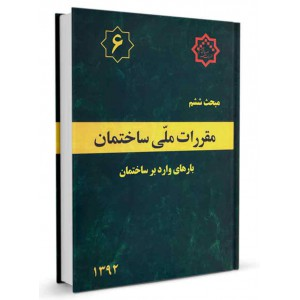 کتاب مبحث ششم مقررات ملی ساختمان (بارهای وارد بر ساختمان)