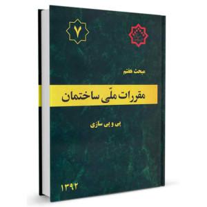 کتاب مبحث هفتم مقررات ملی ساختمان (پی و پی سازی)