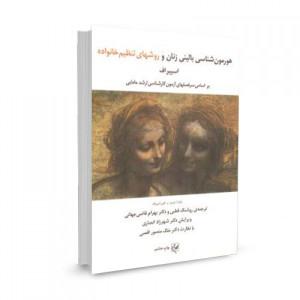 کتاب هورمون شناسی بالینی زنان و نازایی اسپیروف تالیف لئون اسپیروف ترجمه بهرام قاضی جهانی