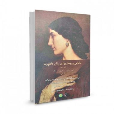 کتاب مامایی و بیماری های زنان دنفورث 2008 جلد اول تالیف ترجمه بهرام قاضی جهانی