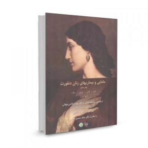کتاب مامایی و بیماری های زنان دنفورث 2008 جلد دوم ترجمه بهرام قاضی جهانی