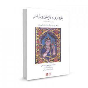 کتاب بارداری و زایمان ویلیامز 2014 جلد اول تالیف کانینگهام ترجمه بهرام قاضی جهانی