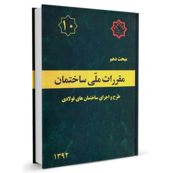 کتاب مبحث دهم مقررات ملی ساختمان (طرح و اجرای ساختمانهای فولادی)