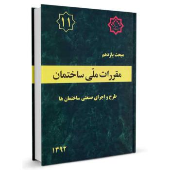 کتاب مبحث یازدهم مقررات ملی ساختمان (طرح و اجرای صنعتی ساختمان ها)