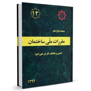 کتاب مبحث دوازدهم مقررات ملی ساختمان (ایمنی و حفاظت کار در حین اجرا)