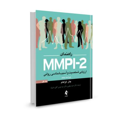 کتاب راهنمای MMPI-2 ارزیابی شخصیت و آسیب شناسی روانی (جلد اول) تالیف جان ر. گراهام ترجمه موسی کافی ماسوله