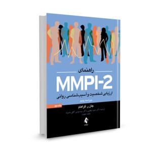 کتاب راهنمای MMPI-2 ارزیابی شخصیت و آسیب شناسی روانی (جلد دوم) تالیف جان ر. گراهام ترجمه حمید یعقوبی