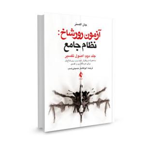کتاب آزمون رورشاخ: نظام جامع (اصول تفسیر)، جلد دوم تالیف جان اکسنر ؛ ترجمه ابوفاضل حسینی نسب