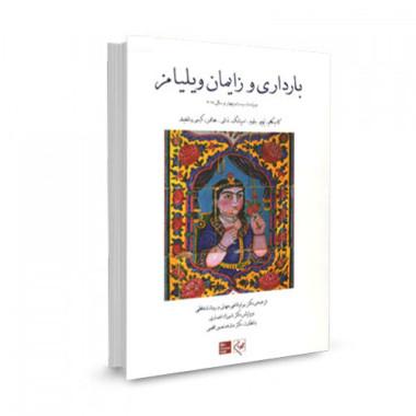 کتاب بارداری و زایمان ویلیامز 2014 جلد دوم تالیف کانینگهام ترجمه بهرام قاضی جهانی