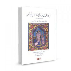 کتاب بارداری و زایمان ویلیامز 2014 جلد سوم تالیف کانینگهام ترجمه بهرام قاضی جهانی