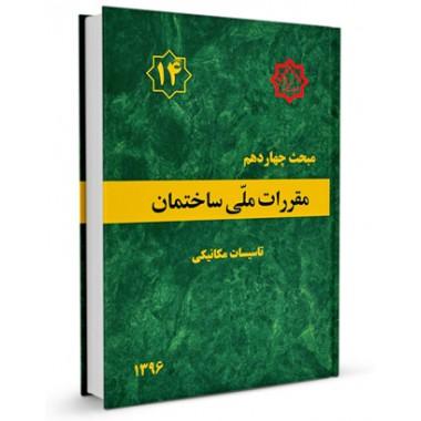 کتاب مبحث چهاردهم مقررات ملی ساختمان (تاسیسات مکانیکی)