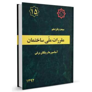 کتاب مبحث پانزدهم مقررات ملی ساختمان (آسانسورها و پلکان برقی)