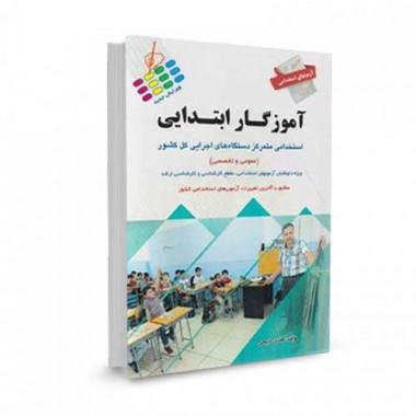 کتاب آزمون استخدامی آموزگار ابتدایی: عمومی و تخصصی تالیف هادی ذبیحی
