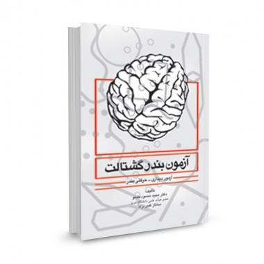 کتاب آزمون بندر گشتالت (آزمون دیداری - حرکتی بندر) تالیف مجید محمود علیلو