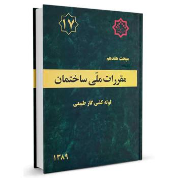 کتاب مبحث هفدهم مقررات ملی ساختمان (لوله کشی گاز طبیعی)