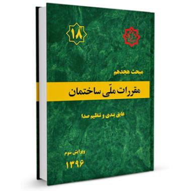 کتاب مبحث هجدهم مقررات ملی ساختمان (عایق بندی و تنظیم صدا)