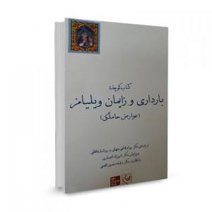 کتاب کوچک بارداری و زایمان ویلیامز (عوارض حاملگی) تالیف کانینگهام ترجمه بهرام قاضی جهانی