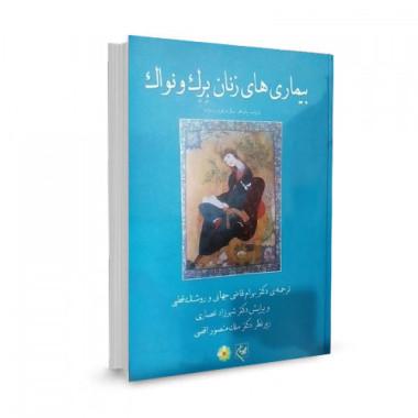 کتاب بیماری های زنان برک و نواک 2012 جلد دوم تالیف جاناتان برک ترجمه بهرام قاضی جهانی